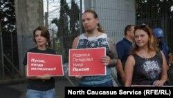 В Сочи состоялся митинг против повышения пенсионного возраста