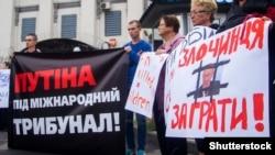 Акція під посольством Росії в Україні «Путін, за Іловайськ відповіси!». Київ, 29 серпня 2018 року