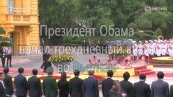 Снятие санкций против Вьетнама