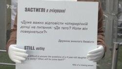 В очікуванні: у Києві створили інсталяцію про зниклих безвісти - відео