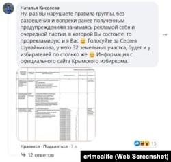 Коментар Наталії Кисельової в соціальній мережі Facebook
