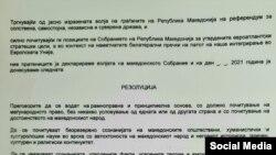 Резолуцијата што ќе биде доставена до Собранието за дефинирање на македонските државни позиции за европската интеграција.