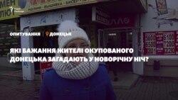 Які бажання жителі окупованого Донецька загадають у новорічну ніч? | Опитування