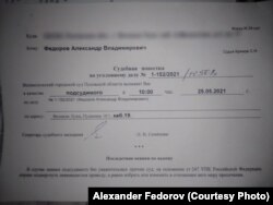 Судебная повестка Федорова