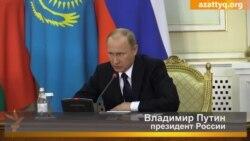 Путин, Назарбаев и Лукашенко в Астане