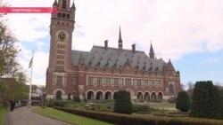 """Международный суд ООН в Гааге вынес решение по делу """"Украина против России"""""""