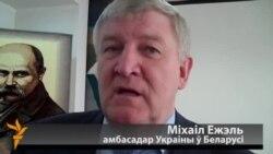 Украінскі амбасадар вярнуўся ў Менск