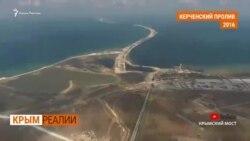 Что означают санкции за Керченский мост? | Крым.Реалии ТВ (видео)