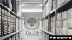 Госархив Российской Федерации (скриншот)