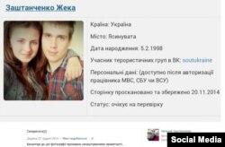 Євген Заштанченко у переліку бойовиків