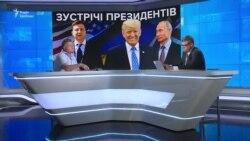 Зустрічі Трампа – з Путіним і Зеленським. Чого очікувати Україні?