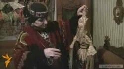 «Ակլատիզ»՝ Մեծ պահքի ծիսական տիկնիկ