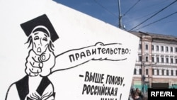 Правительство возьмется за российских ученых, работающих за рубежом. На фото: акция протеста ученых и студентов против скудного финансирования российской науки (апрель 2008)