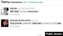 Геннадий Головкиннің 350 мың доллар ұтқаны туралы twitter-дегі хабарлар. Cкриншот. 19 қаңтар 2013 жыл.
