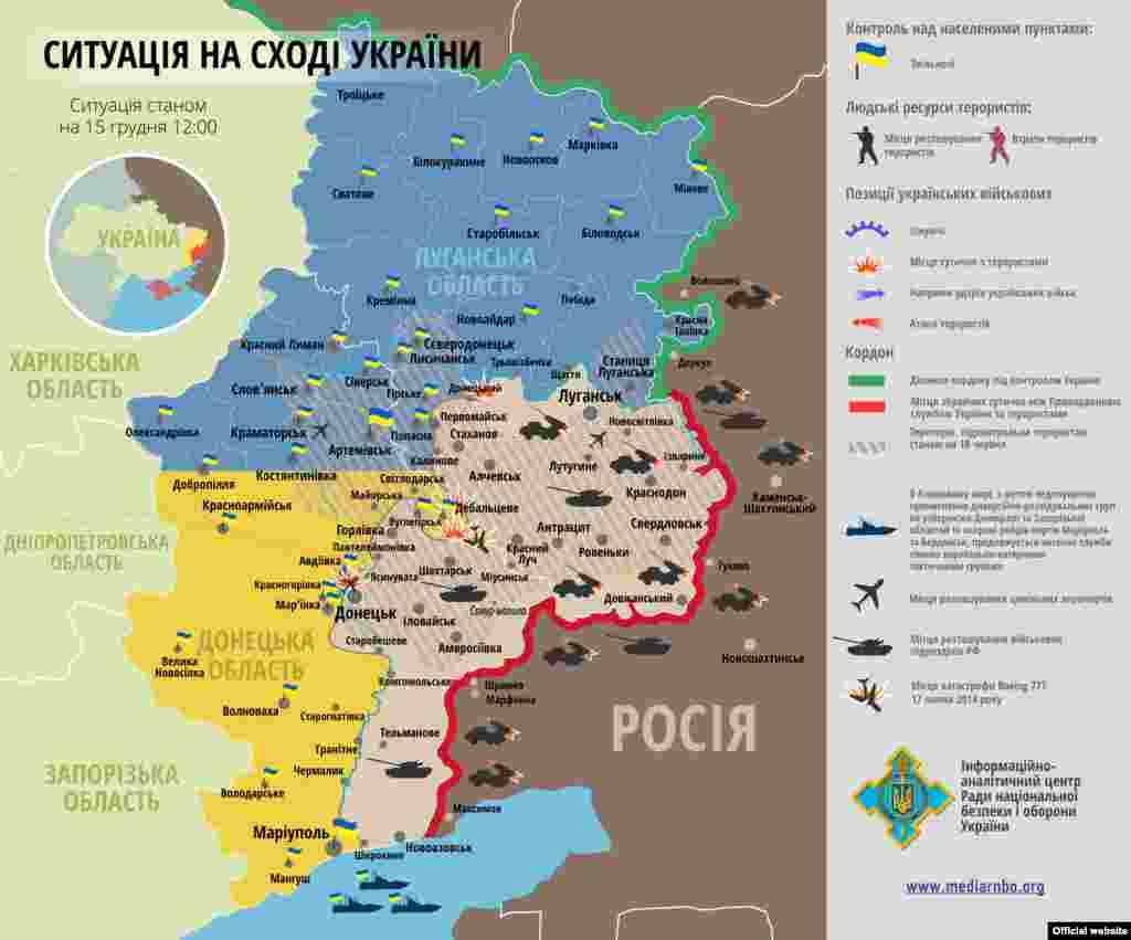 Ситуація в зоні бойових дій на Донбасі 15 грудня