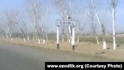 При въезде в село «Чим» в Камашинском районе Кашкадарьинской области.