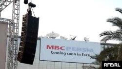 تبلیغ ام بی سی در مورد راه اندازی شبکه فارسی زبان در دبی. عکس از (RFE/RL).