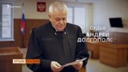Кто судил украинских моряков в Крыму? (видео)