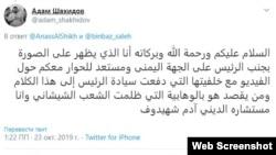 Адам Шахидов прокоментировал антикадыровские высказывания саудитов