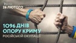 Крым. Три года сопротивления (видео)
