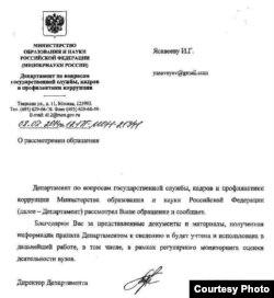 Русия мәгариф министрлыгының Ясәвиевкә җавабы