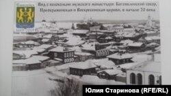 Вид на Енисейск с колокольни Спасского мужского монастыря. Фото начала ХХ века, переизданное Петром Дроздовым