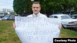 Активист Сергей Лавров