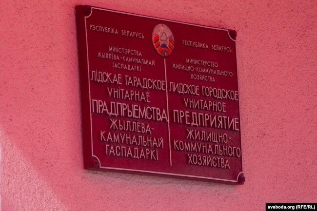 Лидская ЖКХ