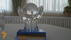 Награждение премией «Свобода»