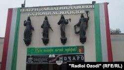 Таджикский театр молодежи имени Махмуджона Вахидова.