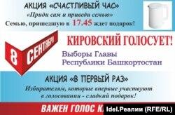 Акция в Кировском районе Уфы