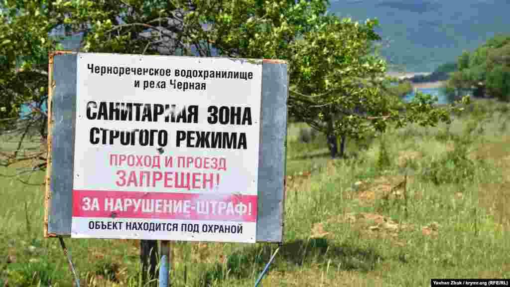 По периметру водосховища встановлені попереджувальні таблички