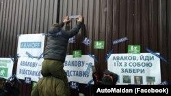 """Активисты """"Автомайдана"""" у дома, в котором живет Арсен Аваков"""
