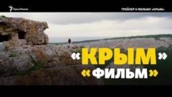 Фільм «Крим»: кіноокупація, що провалилася