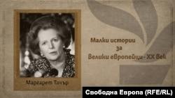 Маргарет Тачър