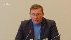 Луценко відзвітував депутатам про спецконфіскацію (відео)