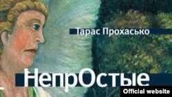 Обложка русского издания книги Тараса Прохасько (Ad Marginem)