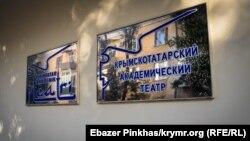 Кырымтатар театры