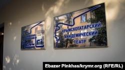 Aqmescitteki qırımtatar muzdramteatriniñ binası üzerindeki yazı