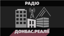 Донбас.Реалії | План Сайдіка для Донбасу