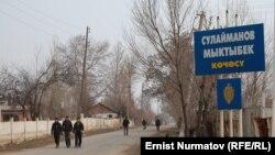Мыктыбек Сулайманов атындагы көчө