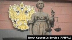Дворец правосудия, Владикавказ
