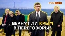 Встреча в Париже: чего ожидать Крыму? | Крым.Реалии ТВ (видео)