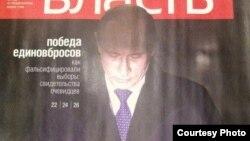 """Оьрсийчоь -- """"Коммерсант-Власть"""" журнал."""