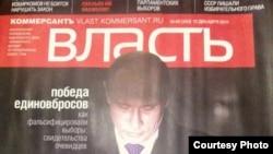 """""""Коммерсант Власть"""" журналының мұқабасы. Көрнекі сурет."""