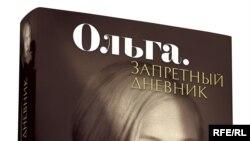 """Обложка книги """"Ольга. Запретный дневник"""""""