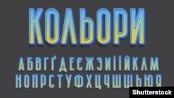 Ва ўкраінскі альфабэт вярнулася літара «Ґ».