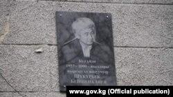 Кыргыз эл жазуучусу жана драматург Шүкүрбек Бейшеналиевдин жашаган үйүнө мемориалдык такта орнотулду.