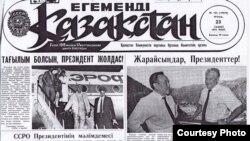 Статья «Молодцы, президенты!» в газете «Егеменді Казақстан» от 23 августа 1991 года.