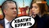 Поклонская раскритиковала водную политику крымских властей   Крым.Реалии ТВ (видео)